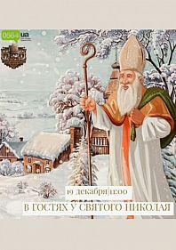 В гостях у Святого Николая