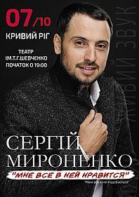 Сергей Мироненко: Мне все в ней нравится