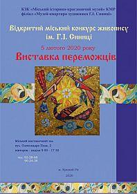 Конкурс живопису імені Григорія Синиці