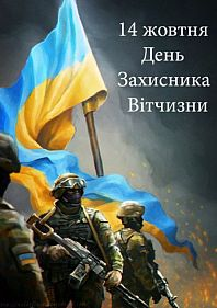 День захисника України в Інгулецькому районі