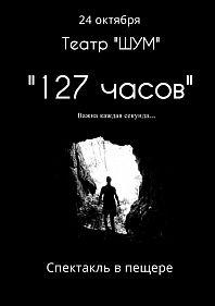 """Спектакль в пещере """"127 часов"""""""