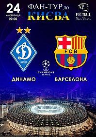 Фан-тур на матч Ліги Чемпіонів Динамо - Барселона