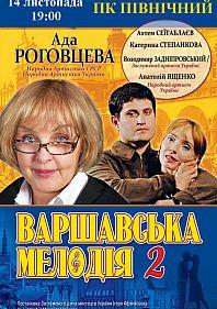 Варшавська мелодія-2