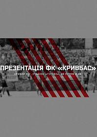 Презентація відродженого ФК «Кривбас»