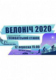 Велоніч 2020