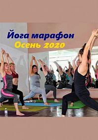 Йога марафон Осень 2020