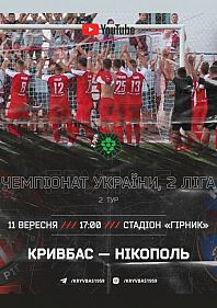 ФК Кривбасс - ФК Никополь