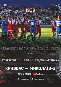 Кривбасс - Николаев-2