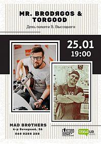 День памяти В. Высоцкого