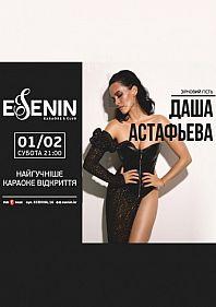 Открытие Esenin karaoke & club
