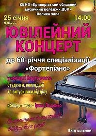 """Ювілейний Концерт до 60-річчя спеціалізації """"Фортепіано"""""""