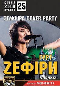 Земфира Cover Party
