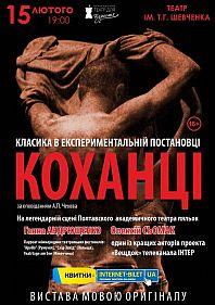 Харьковский Театр Для Взрослых. Любовники
