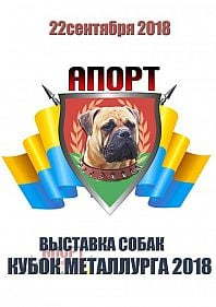 "Выставка собак ""Кубок Металлурга-2018"""