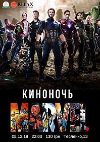 Киноночь Marvel