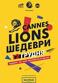 Шедеври Cannes Lions 2018