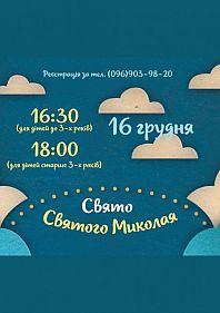 Свято святого Миколая | Схованка