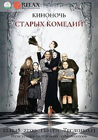 КиноНочь Старых комедий