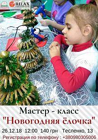 """Мастер-класс """"Новогодняя ёлочка"""""""