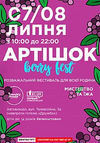 "Артишок ""Berry Fest"""