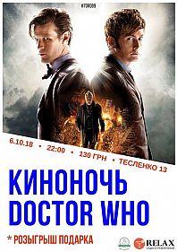 """КиноНочь """"Doctor Who"""""""