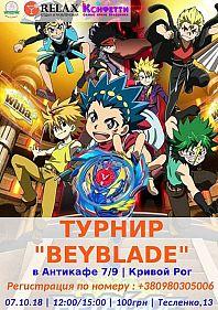Турнир по BeyBlade