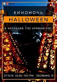 "Киноночь ""Halloween"""