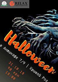 Halloween в Антикафе 7/9 | Кривой Рог