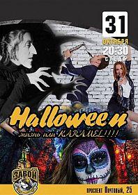 Halloween в клубе Забой