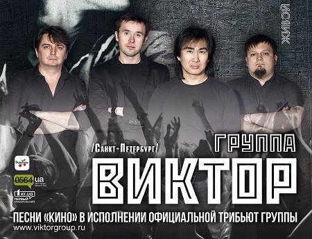 """Группа """"Виктор"""""""