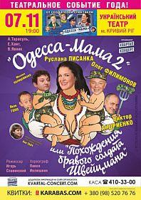 Поезд «Одесса-мама 2»
