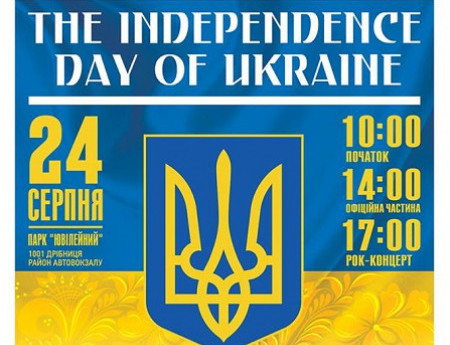 The Independence day of Ukraine