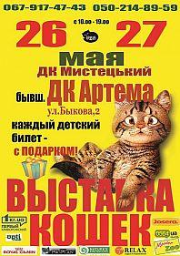 Большая Международная выставка кошек