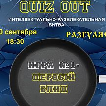 Quiz Out
