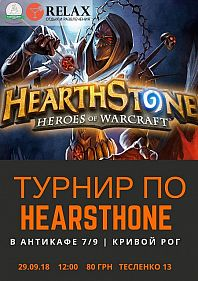 Турнир по Hearsthone