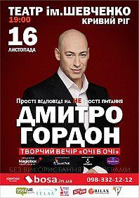 Дмитро Гордон. Очі в очі