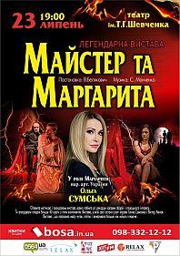 Афиша театров кривого самара афиша театра оперы и балета на март