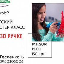 Детский мастер-класс по 3D ручке