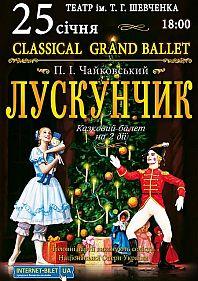 Classical Grand Ballet - «Щелкунчик»