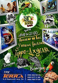 3D Иллюзии+Джунгли парк