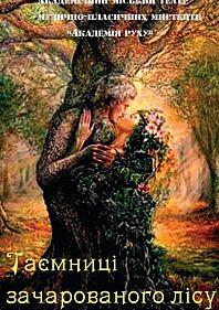 Таємниці зачарованного лісу