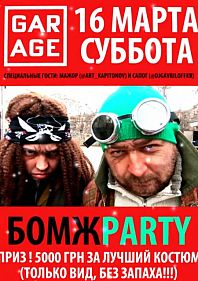 Бомж Party