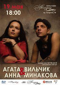 Агата Вильчик & Анна Минакова