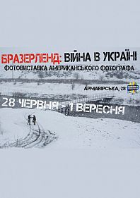 "Фотовиставка ""Brotherland: War in Ukraine"""