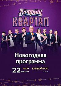Вечірній Квартал - Новорічна програма