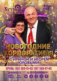 Новогодние корпоративы с Ириной и Игорем Юровыми