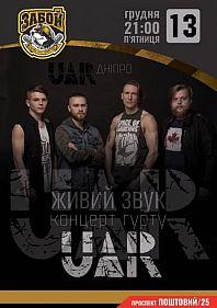 Концерт группы UAR (г. Днепр)