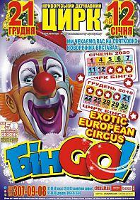 Цирк Бiнgo
