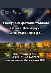 Екскурсія фотовиставкою Сергія Демидчука