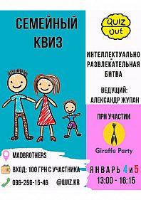 Семейный квиз